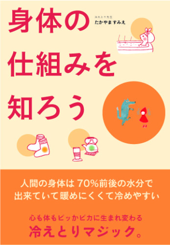 氣TAKAYAMA_電子書籍表紙裏表紙1のコピー